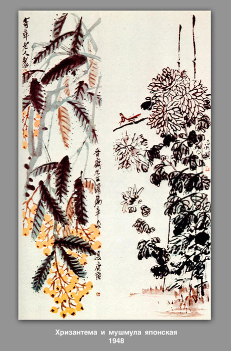 菊とビワ, 1948 バイ Qi Baishi (1864-1957, China) | ArtsDot.com